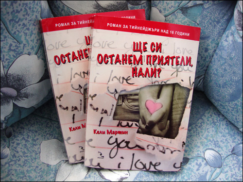 Bulgarian edition of I Know It's Over